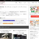 フードトラックカンパニーの公式サイトの画像