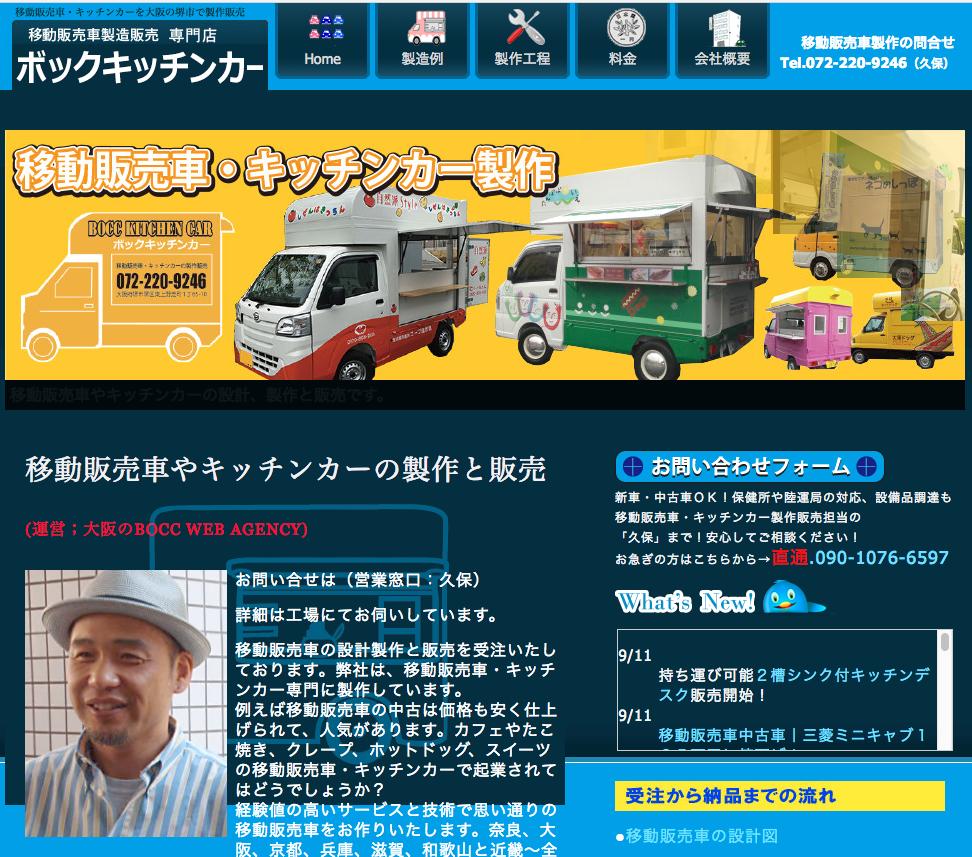 大阪の移動販売車の製作会社ボックキッチンカー
