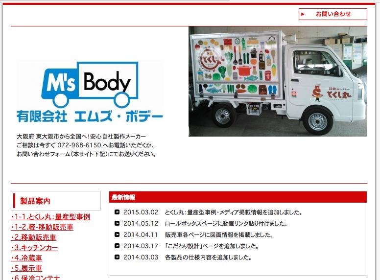 エムズボデーは大阪でおすすめの移動販売車の製作会社です。