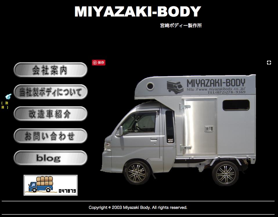 宮崎ボディは大阪でおすすめの移動販売車の製作会社です。