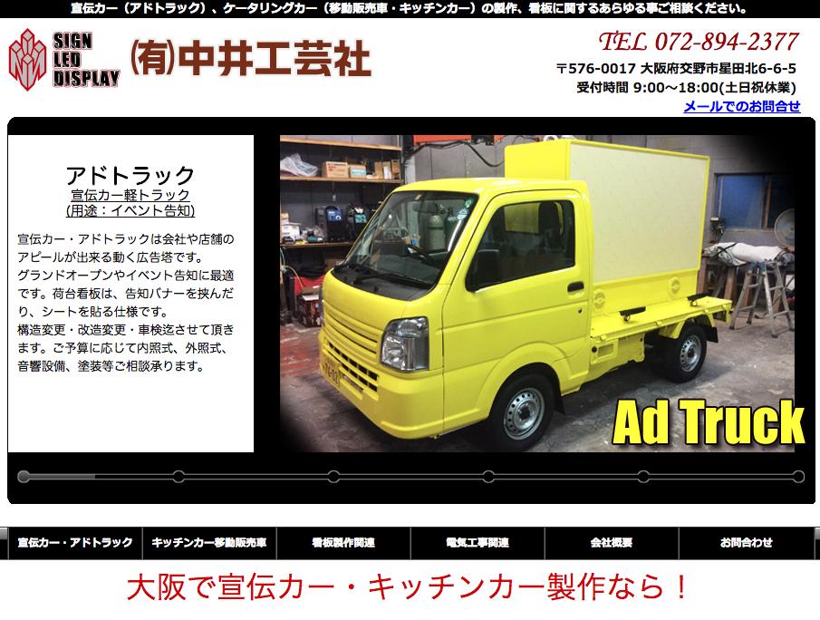 中居工芸車は大阪でおすすめの移動販売車の製作会社