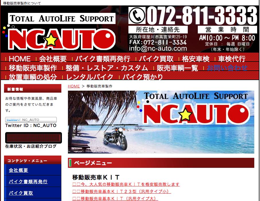 ncautoは大阪の移動販売車の製作会社でおすすめですよ。