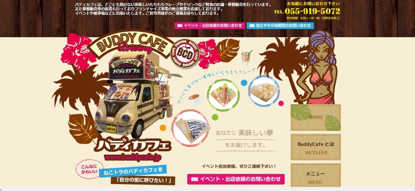静岡でキッチンカー(移動販売車)を製作するならどこがいい?の写真、その5