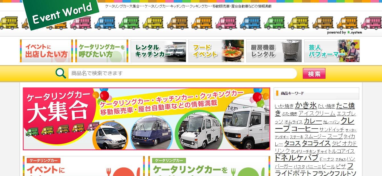 静岡でキッチンカー(移動販売車)を製作するならどこがいい?の写真、その9