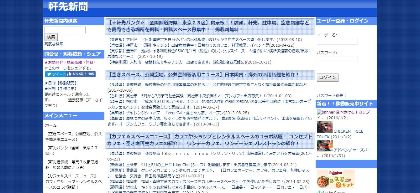 静岡でキッチンカー(移動販売車)を製作するならどこがいい?の写真、その10