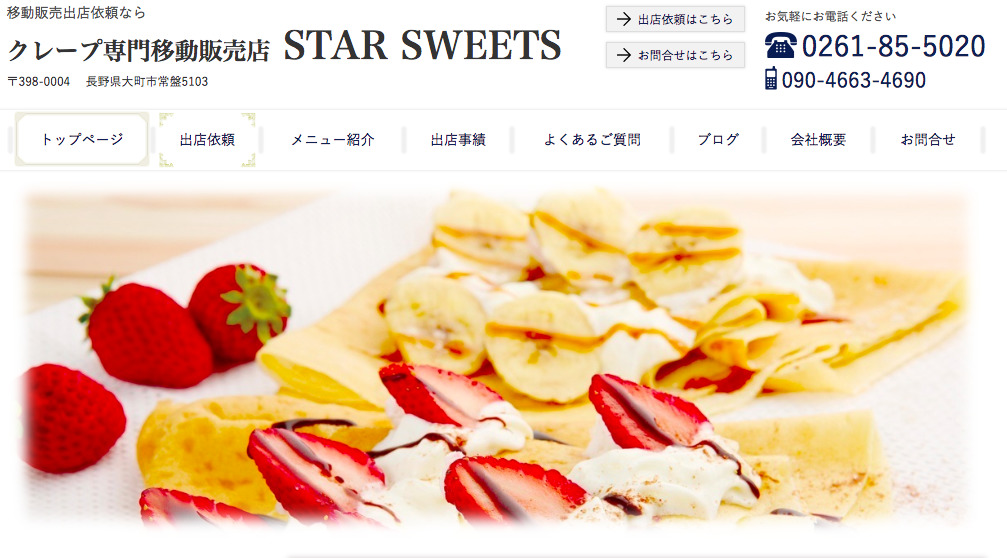 長野県でキッチンカーを製作したいなら