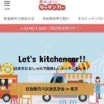 はじめてのキッチンカー(移動販売)公式サイトのキャプチャ