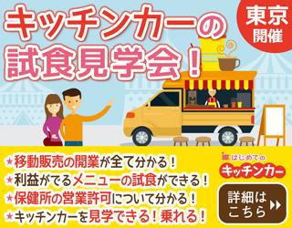 キッチンカーの試食見学会に参加しよう!